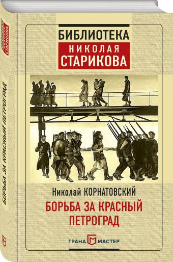 Борьба за Красный Петроград Николай Корнатовский