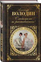Александр Володин - С любимыми не расставайтесь!' обложка книги