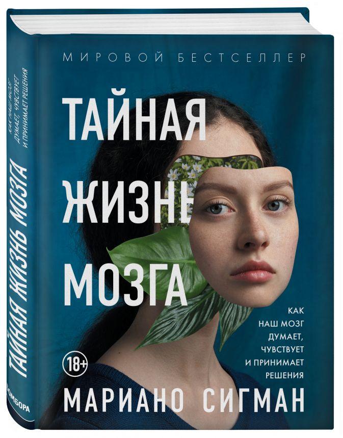 Мариано Сигман - Тайная жизнь мозга. Как наш мозг думает, чувствует и принимает решения обложка книги