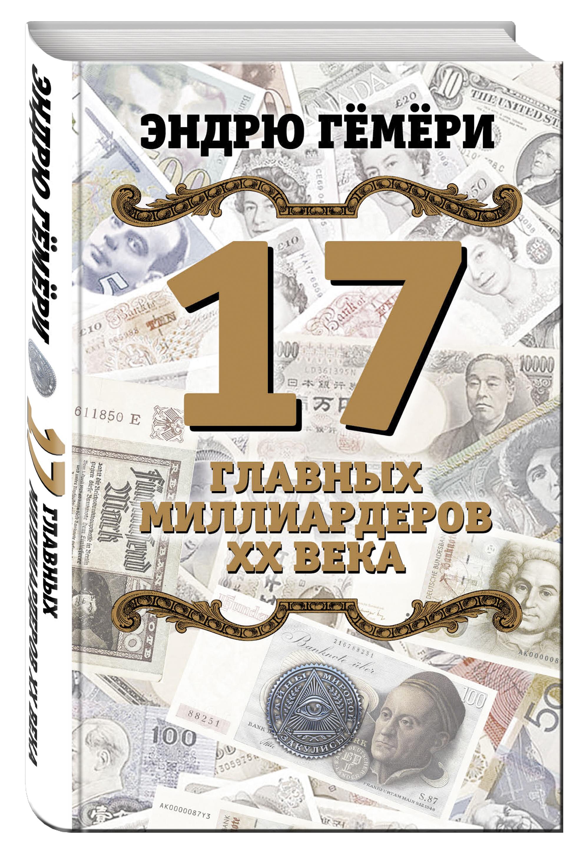 Эндрю Гёмёри 17 главных миллиардеров XX века цена