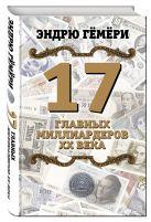 Гёмёри Э. - 17 главных миллиардеров XX века' обложка книги
