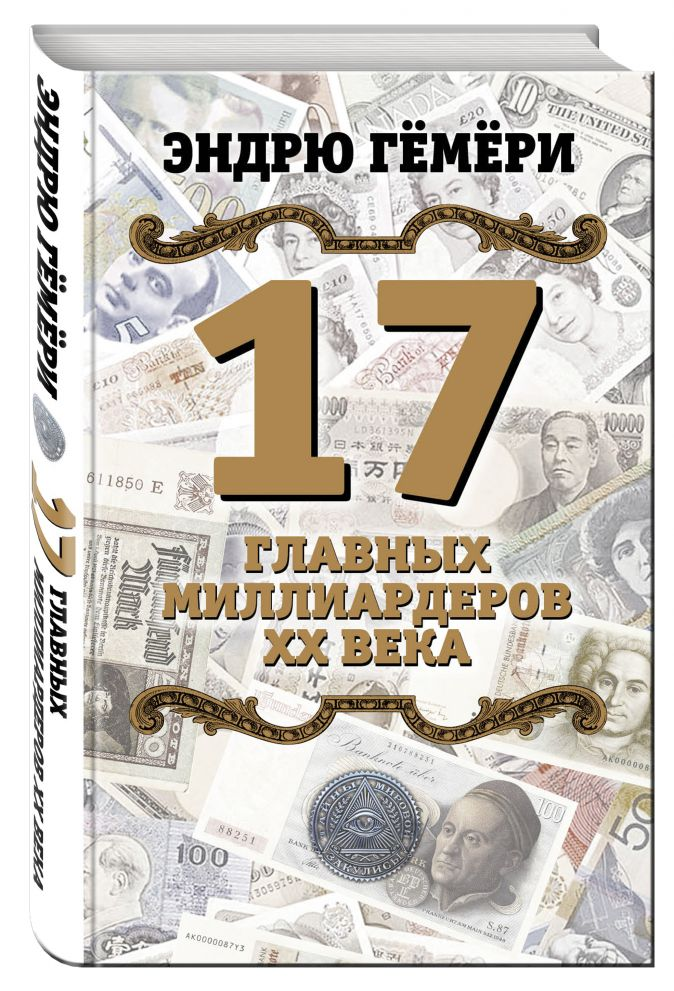 Эндрю Гёмёри - 17 главных миллиардеров XX века обложка книги