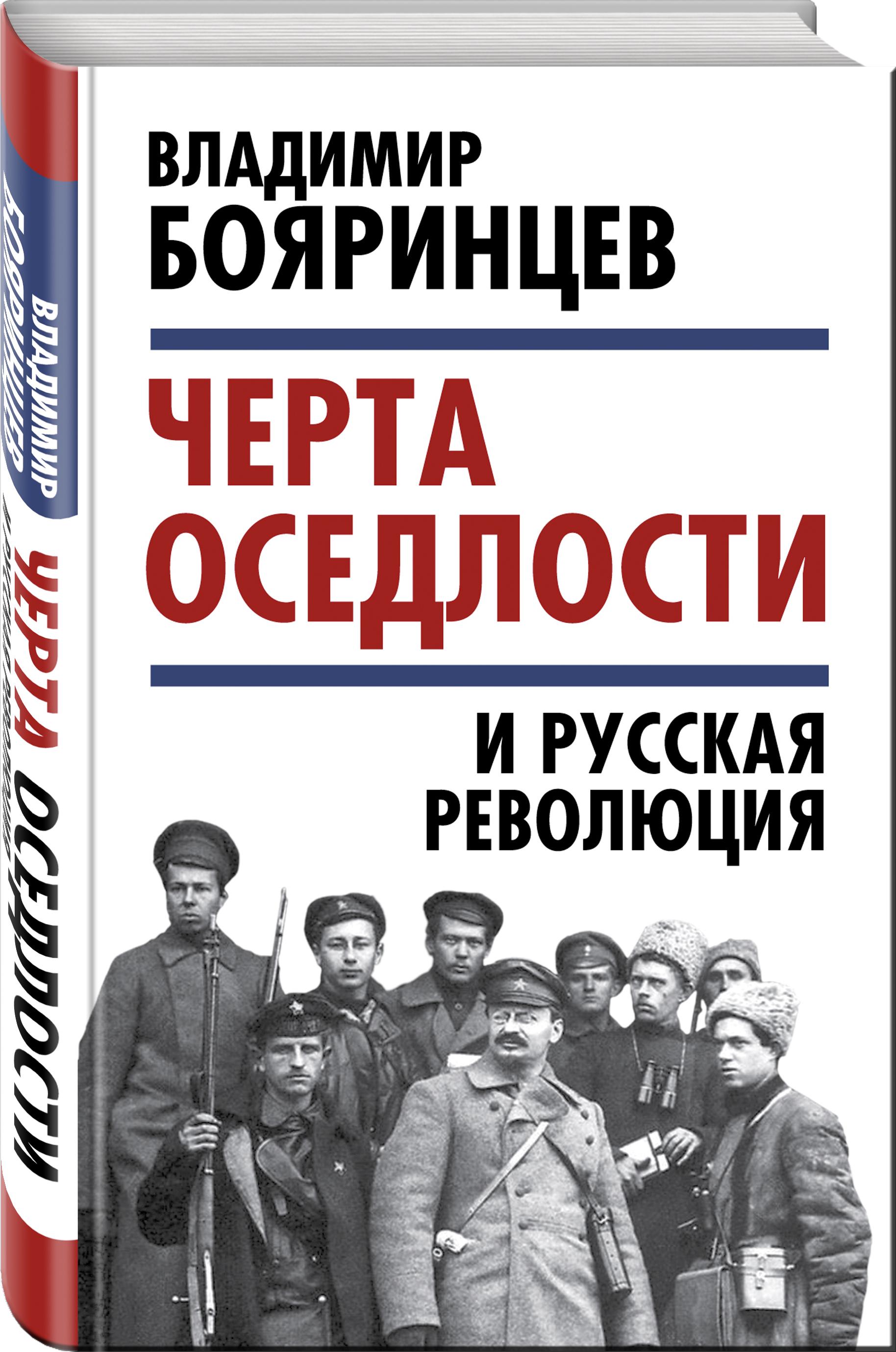 «Черта оседлости» и русская революция
