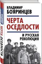 Бояринцев В. - «Черта оседлости» и русская революция' обложка книги