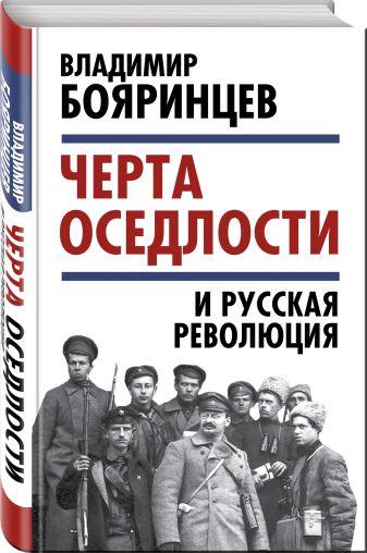 Владимир Бояринцев - «Черта оседлости» и русская революция обложка книги