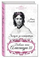 Мария Романова - Замуж за императора. Дневники жены Александра III' обложка книги