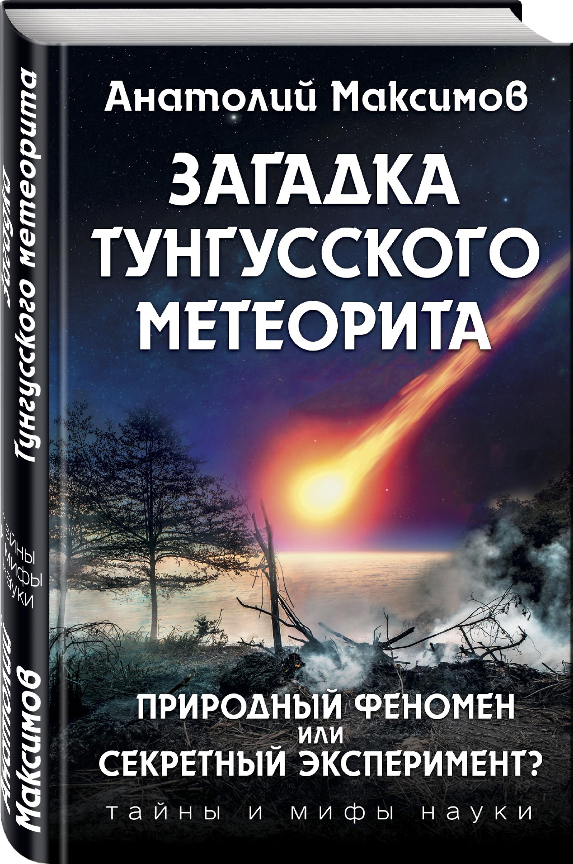 Загадка Тунгусского метеорита от book24.ru