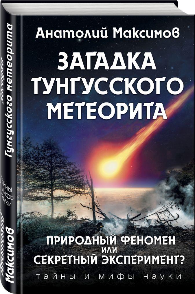 Загадка Тунгусского метеорита Анатолий Максимов