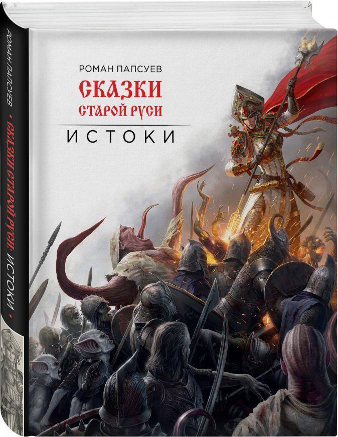 Роман Папсуев - Сказки старой Руси. Истоки обложка книги