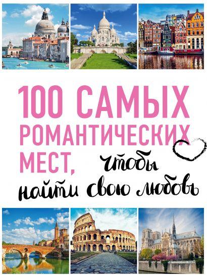 100 самых романтических мест мира, чтобы найти свою любовь. 2-е изд. испр. и доп. (нов. оф. серии) - фото 1