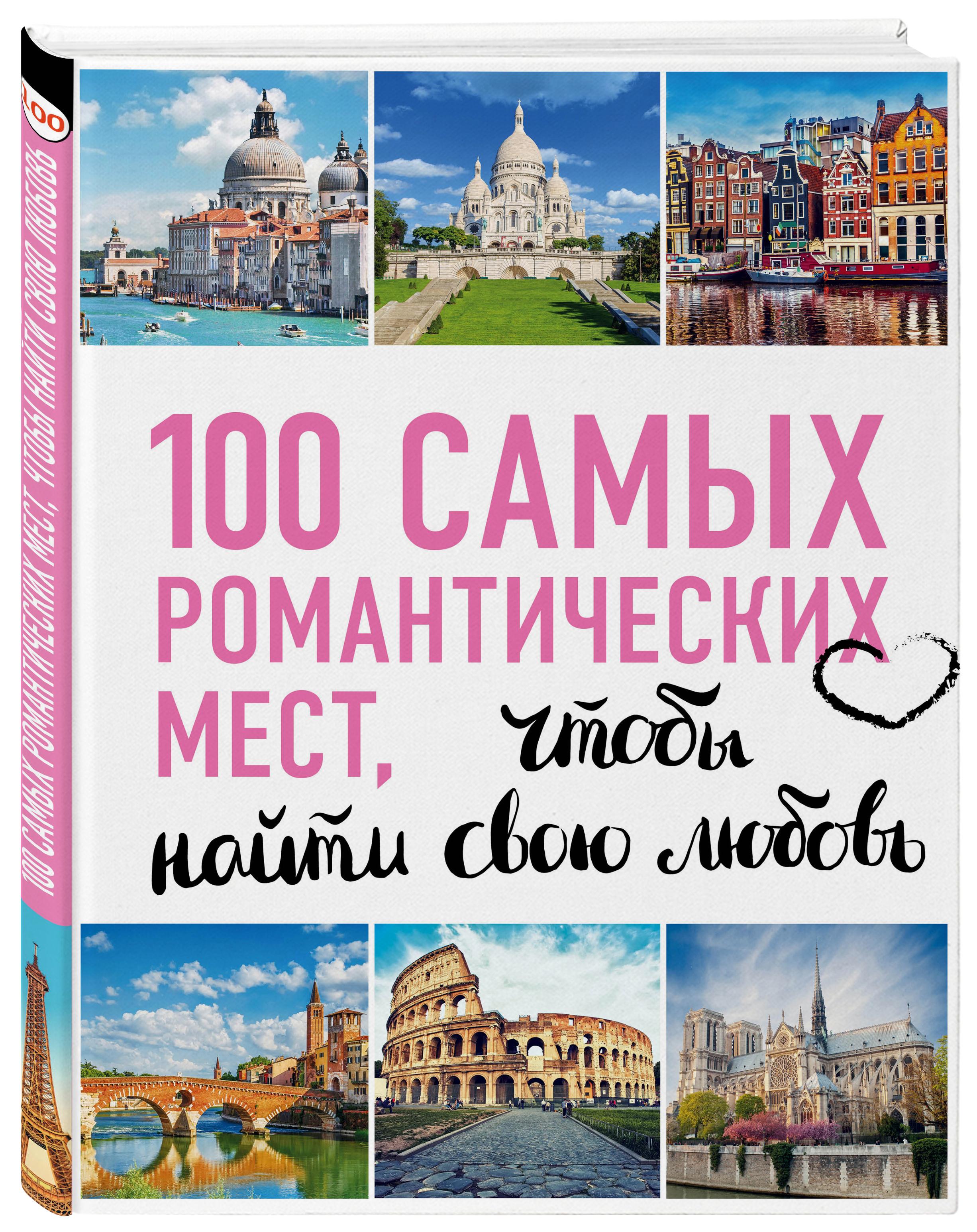 100 самых романтических мест мира, чтобы найти свою любовь. 2-е изд. испр. и доп. (нов. оф. серии) цена