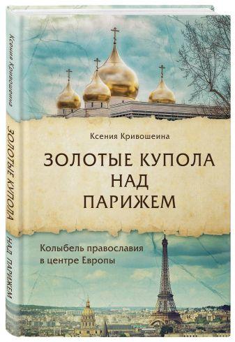 Кривошеина К.И. - Золотые купола над Парижем обложка книги