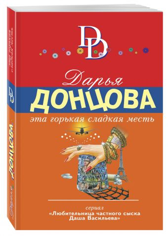 Эта горькая сладкая месть Донцова Д.А.
