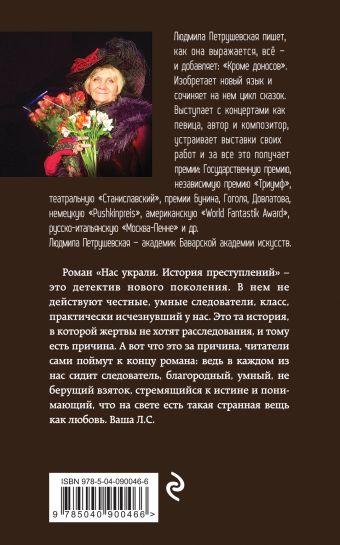 Нас украли. История преступлений Людмила Петрушевская