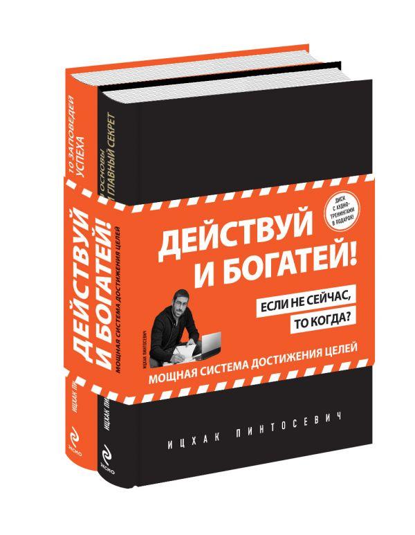 Пинтосевич Ицхак Действуй и богатей! Мощная система достижения целей (+аудиокниги) (комплект)