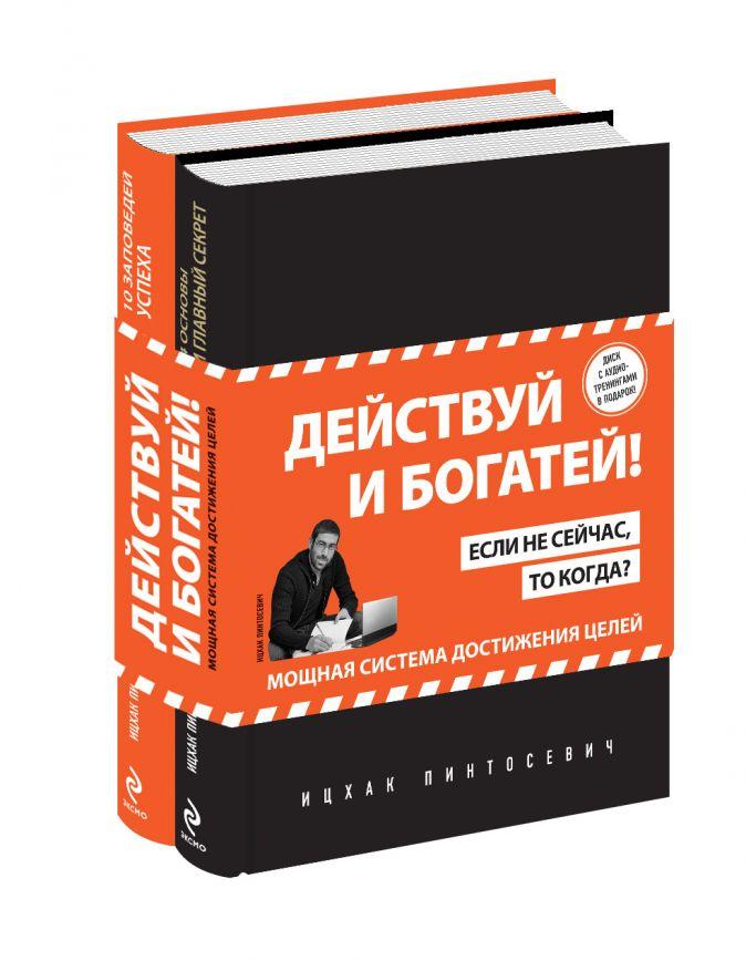 Действуй и богатей! Мощная система достижения целей (+аудиокниги) (комплект) Пинтосевич И.