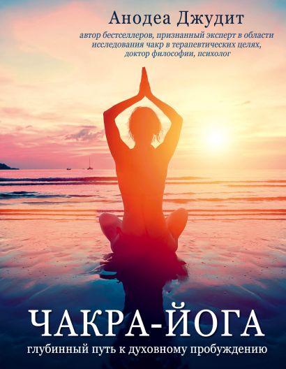 Чакра-йога. Глубинный путь к духовному пробуждению. - фото 1