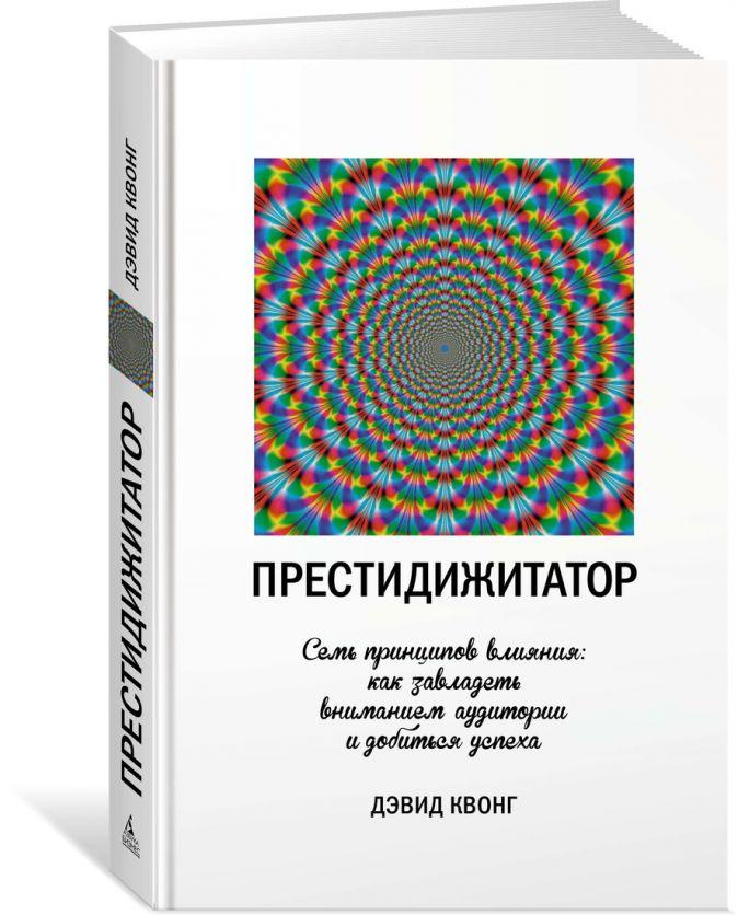 Квонг Д. - Престидижитатор. Семь принципов влияния: как завладеть вниманием аудитории и добиться успеха обложка книги