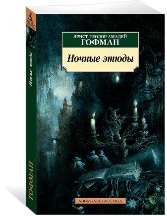 Гофман Э.Т.А. - Ночные этюды обложка книги