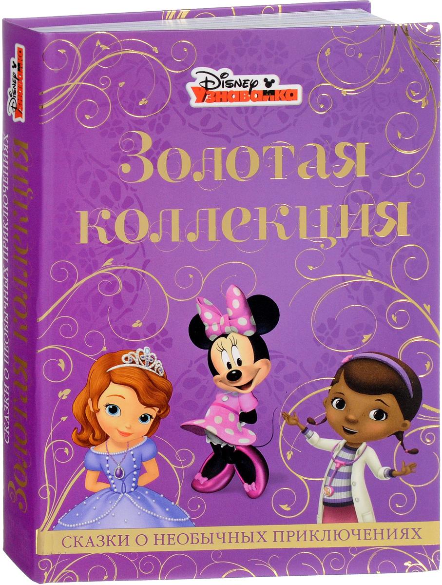 Сказки и необычных приключениях. Золотая коллекция. золотая книга для девочек