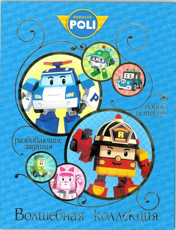 Робокар Поли и его друзья. Волшебная коллекция. дружная команда робокар поли и его друзья