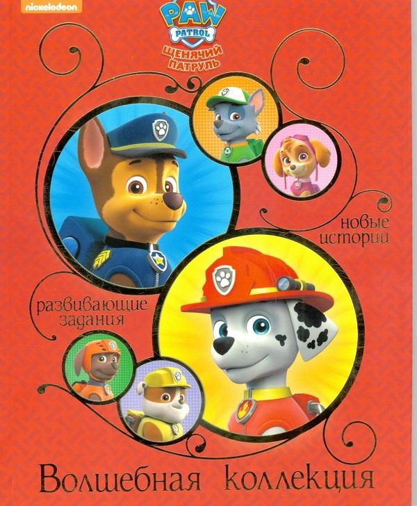 Щенячий патруль. Волшебная коллекция. ролики щенячьего патруля