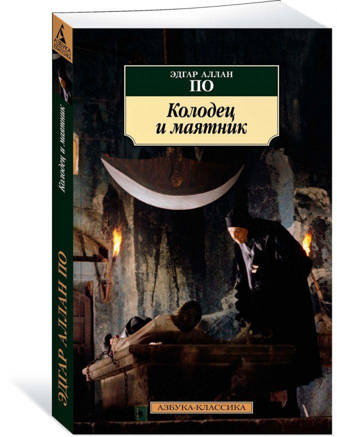 По Э.А. - Колодец и маятник обложка книги