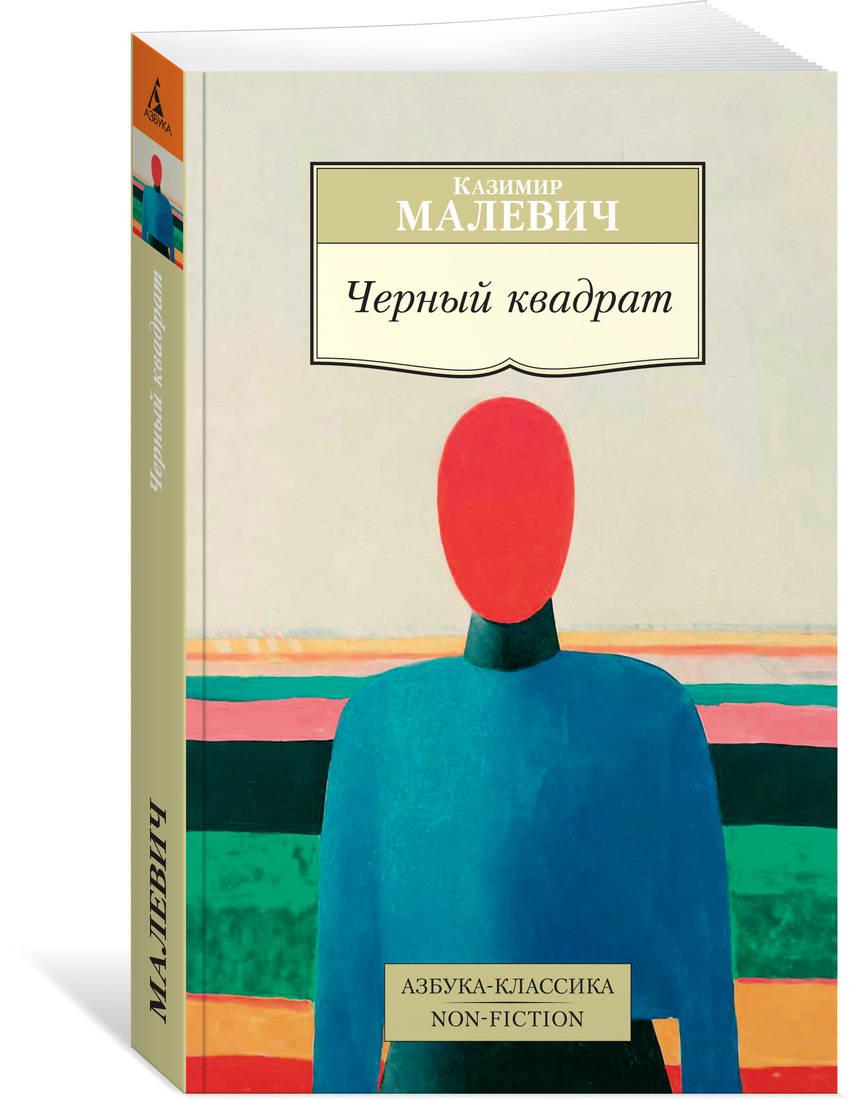 Черный квадрат (нов/обл.) ( Малевич К.  )