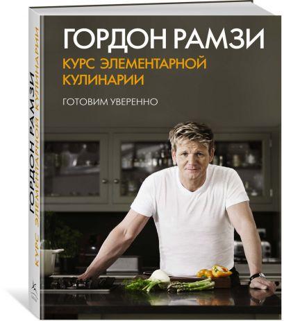 Курс элементарной кулинарии. Готовим уверенно - фото 1
