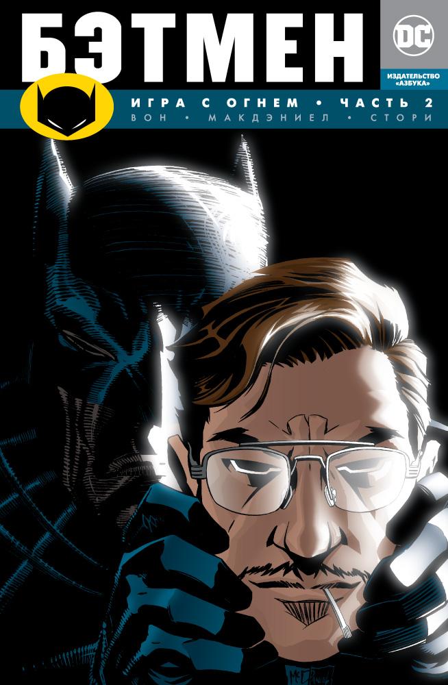 Бэтмен. Игра с огнем. Часть 2 (мягк/обл.) ( Вон Брайан К.  )