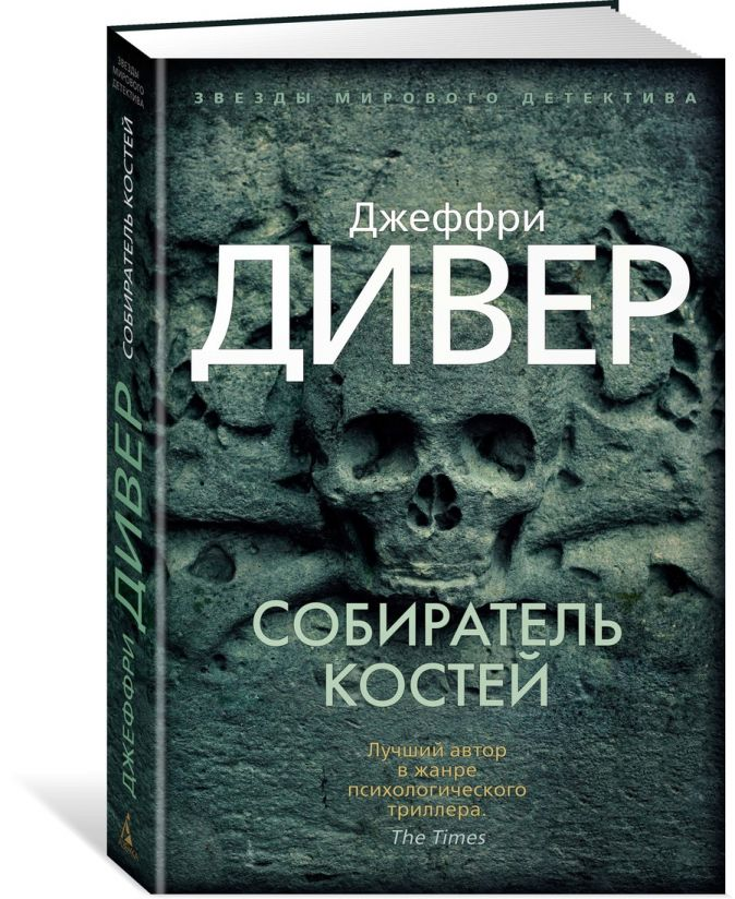 Дивер Дж. - Собиратель костей обложка книги