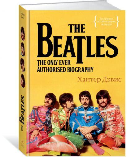 The Beatles. Единственная на свете авторизованная биография - фото 1