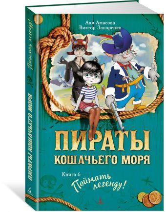 Пираты Кошачьего моря. Книга 6. Поймать легенду! Амасова А.