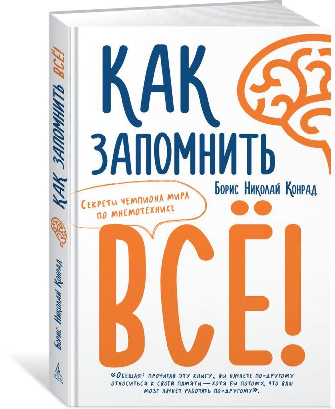 Конрад Б.Н. - Как запомнить всё! Секреты чемпиона мира по мнемотехнике (м/о) обложка книги