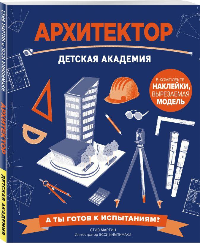 Стив Мартин - Архитектор. Детская академия обложка книги