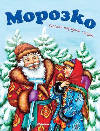 Толстой А.Н. - Морозко (нов.обл.) обложка книги