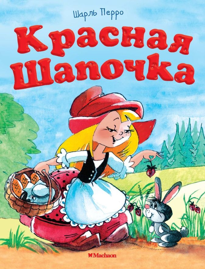 Красная шапочка (нов.обл.) Перро Ш.