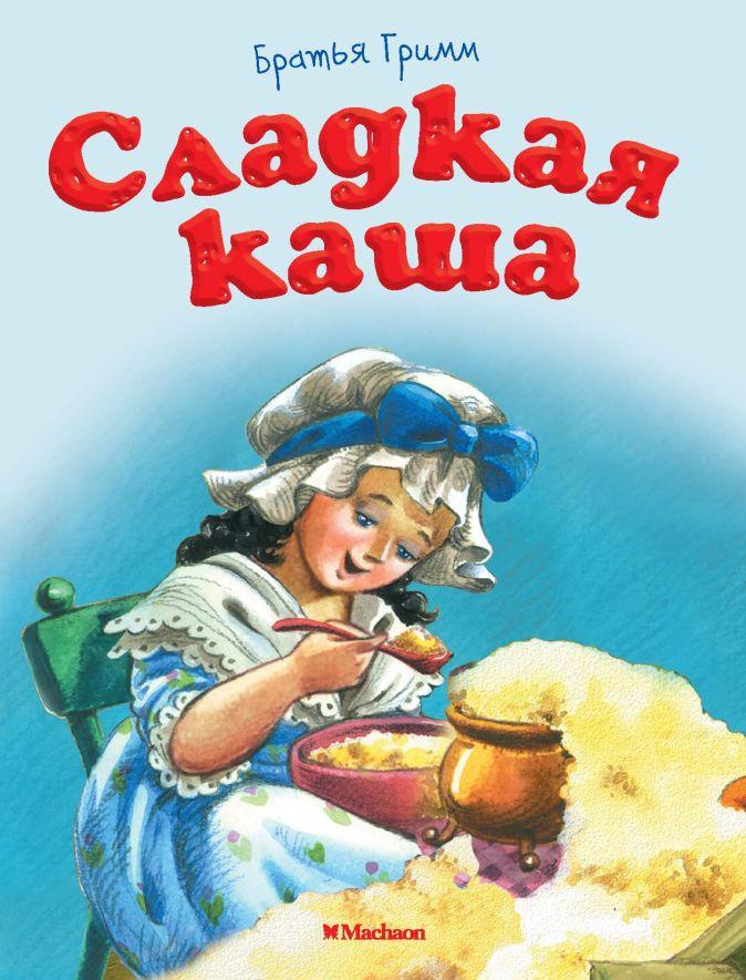 Братья Гримм - Сладкая каша (нов.обл.) обложка книги
