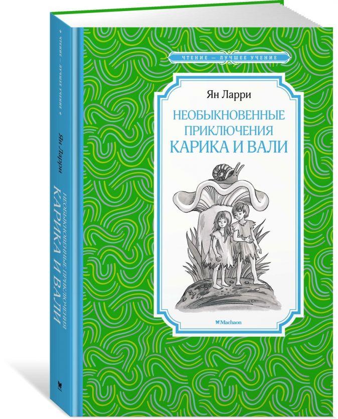 Ларри Я. - Необыкновенные приключения Карика и Вали обложка книги
