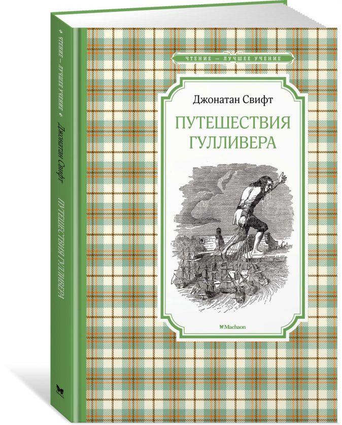 Свифт Дж. - Путешествия Гулливера (нов.обл.) обложка книги
