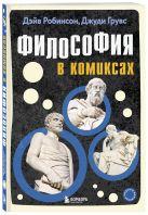 Дэйв Робинсон, Джуди Грувс - Философия в комиксах' обложка книги