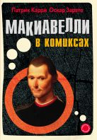 Карри П., Зарате О. - Макиавелли в комиксах' обложка книги