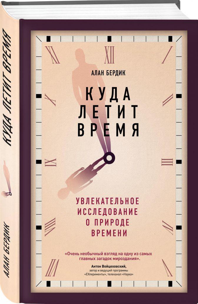 Алан Бердик - Куда летит время обложка книги