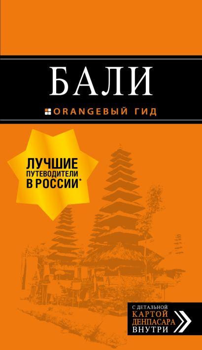 Бали: путеводитель. 2-е изд., испр. и доп. - фото 1