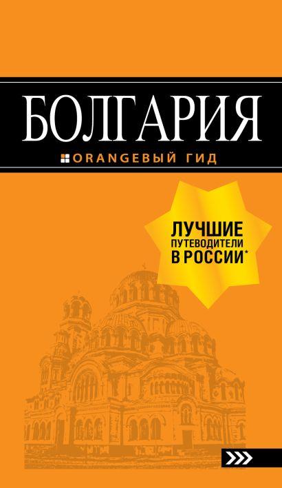 Болгария: путеводитель. 5-е изд., испр. и доп. - фото 1
