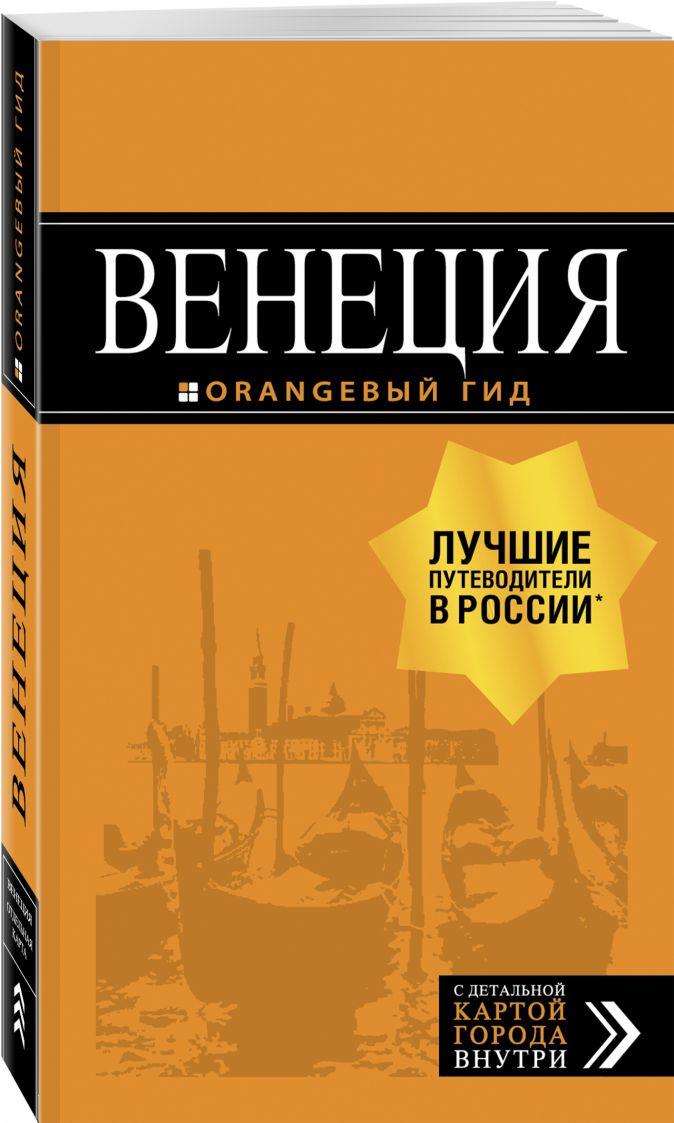 Тимофеев И.В. - Венеция: путеводитель + карта. 6-е изд., испр. и доп. обложка книги