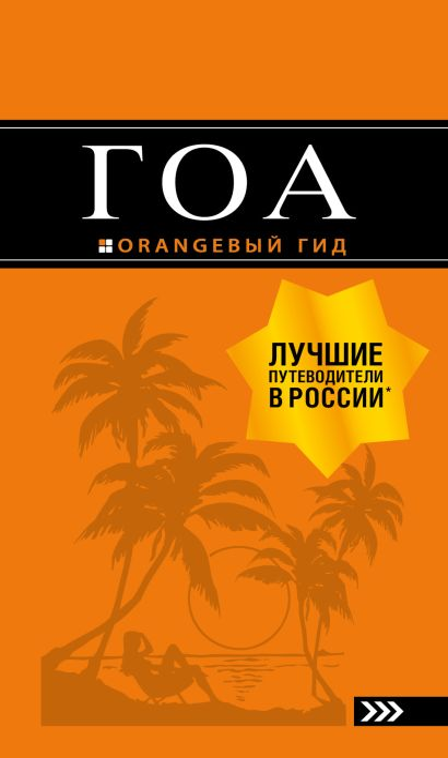 Гоа: путеводитель. 3-е изд. - фото 1