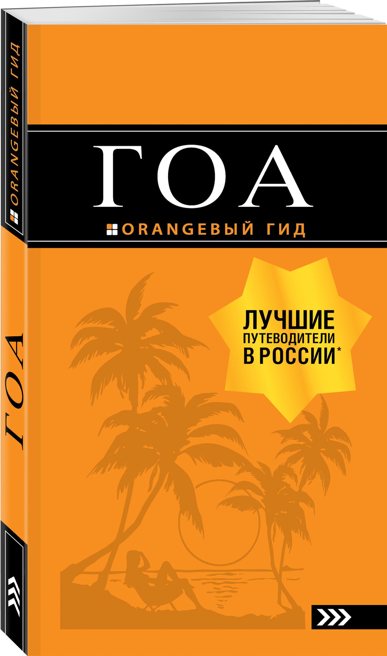 Давыдов А. Гоа: путеводитель. 3-е изд.