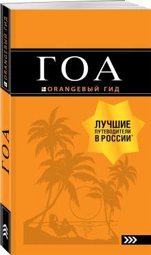 Гоа: путеводитель. 3-е изд.