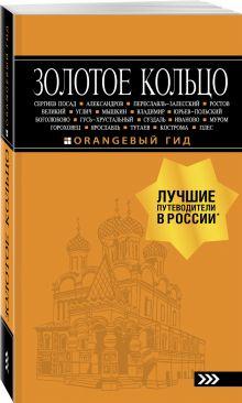 Золотое кольцо: путеводитель. 7-е изд., испр. и доп.